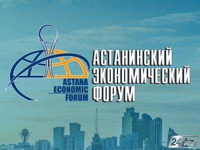 Аэф: в ближайшие 10 лет казахстан планирует привлечь $100 млрд инвестиций