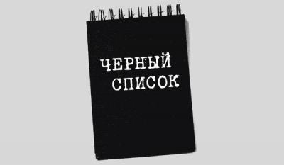 «Аэрофлот» составил «черный список»