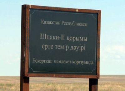 Актюбинские археологи приступили к спасению аварийных памятников истории