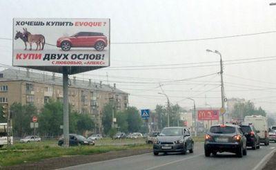 Антиреклама о превращении range rover в тыкву признана незаконной в магнитогорске - «новости челябинска»