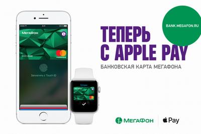 Apple pay доступен держателям банковских карт мегафона