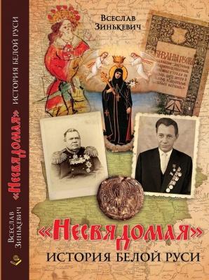 Белорусский историк: «белорусы должны почитать своих, анечужих героев» — новости политики, новости белоруссии — eadaily - «общество»