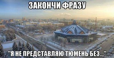 Без чего тюменцы не могут представить свой город?