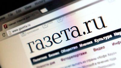 Билайн заблокировал страницу «газеты.ru», которую прокуратура и суд армавира признали пропагандирующей взяточничество