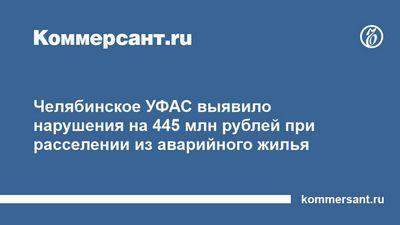 Челябинское уфас выявило грубые нарушения в аукционах по расселению аварийного жилья - «новости челябинска»