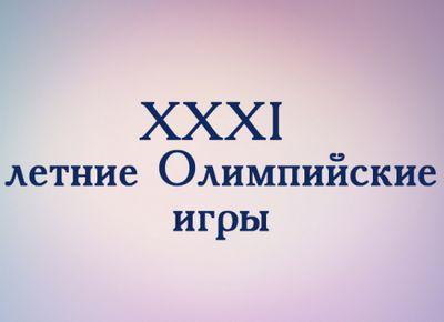 Чем запомнился казахстан на олимпийских играх