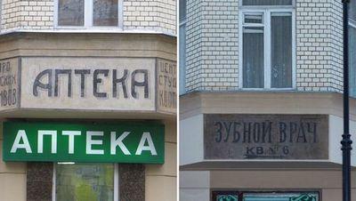 Что скрывается под слоями краски на старых московских зданиях