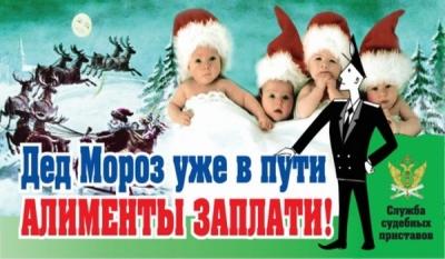 Дед мороз накажет тех, кто не платит алименты