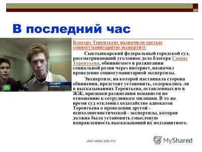 Дело блогера саввы терентьева передано в суд