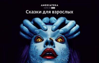 Дом.ru и amediateka приглашают на хоррор-вечеринку