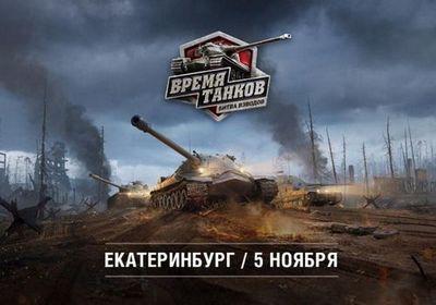 Дом.ru приглашает в екатеринбург на суперфинал по wot