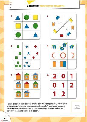 Доступные квадраты