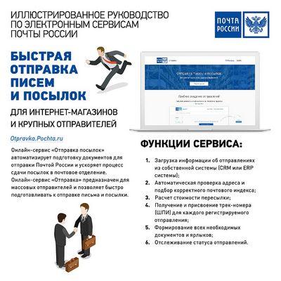 Единая crm-система почты россии начнет работать во всех регионах страны - «общество»