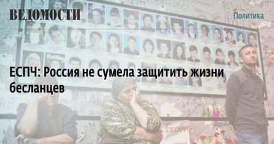 Еспч: россия не сумела защитить жизни бесланцев - «общество»