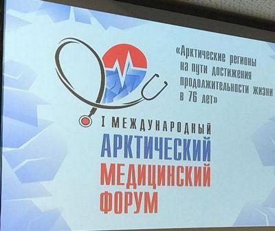 Фцн тюмени продемонстрировал свой опыт на арктическом медицинском форуме