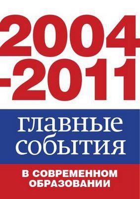 Фурсенко: тюменская область – всероссийский лидер по переходу на новую систему оплаты труда работников образования
