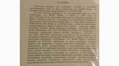Газета.ru узнала о секретах работы службы собственной безопасности фсин