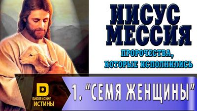 Где же тот мессия, что спасёт россию?