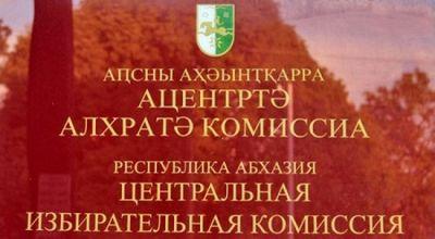 Голосования нареферендуме запределами абхазии небудет - «общество»