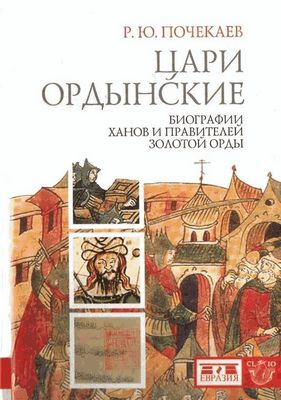 Христианство в тюркско-татарском мире не прерывалось со времён золотой орды