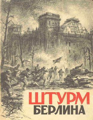 И.п. мартынов: самым тяжелым был бой в день падения берлина