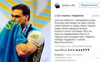 Илья ильин прокомментировал ситуацию с временным отстранением от соревнований