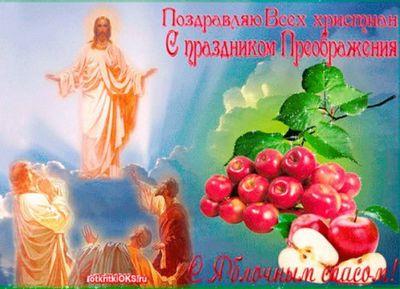 Яблочный спас или преображение господне – что празднуют 19 августа - «новости челябинска»