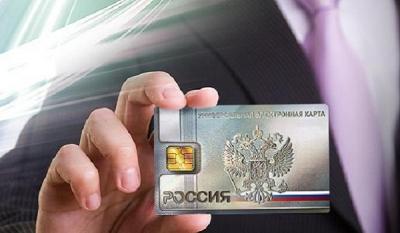 Электронная карта заменит паспорт