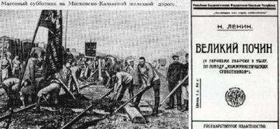 Этот день вистории: 12апреля 1919 года состоялся первый коммунистический субботник - «общество»