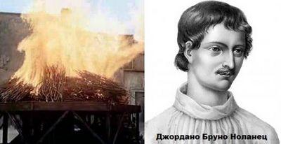 Этот день вистории: 17февраля 1600 года— сожжение джордано бруно - «общество»