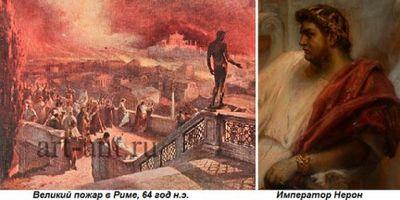 Этот день вистории: 18июля 64 года вриме начался великий пожар - «общество»