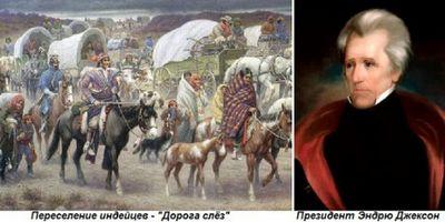 Этот день вистории: 28мая 1830 года всша вступил всилу закон опереселении индейцев - «общество»