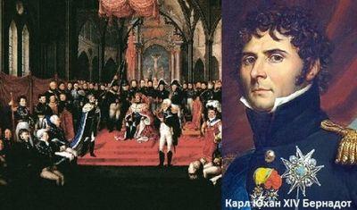 Этот день вистории: 5февраля 1818 года маршал бернадот становится шведским королем - «общество»