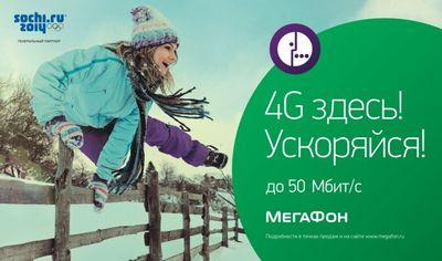 Югра переходит на новую скорость интернета: мегафон запускает 4g в нижневартовске и нефтеюганске