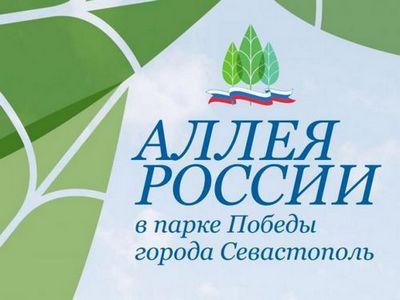 Юлия денеко: акция аллея россии - грандиозный проект