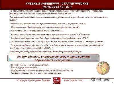 Южноуральские предприятия готовы к сотрудничеству с техникумами