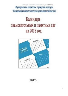 Календарь революции: 25-31 мая