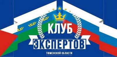 Клуб экспертов тюменской области: об отсутствии дорог в ушаково, выборах и превращении тюмени в венецию