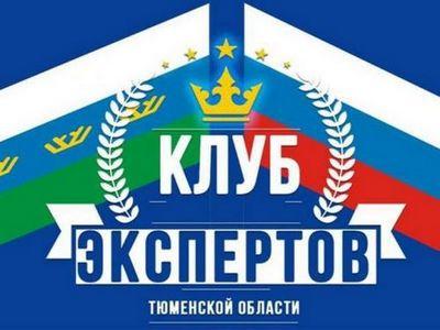 Клуб экспертов тюменской области: в актуальном – создание новой политической партии, перебои с отоплением и коррупция