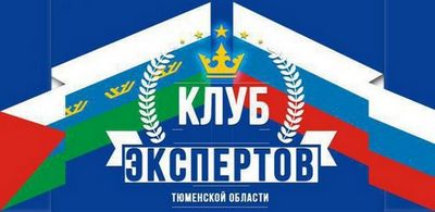 Клуб экспертов тюменской области: в актуальном – пдд, креатив и свалка в ушакова