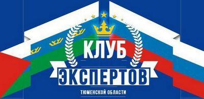 Клуб экспертов тюменской области: в актуальном — бизнесмены-должники и некачественная молочка