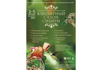 Конкурс лучшее ювелирное украшение сибири