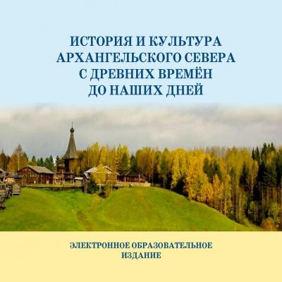 Кто вводит понятие «единый северный народ» висторию русского севера? - «общество»