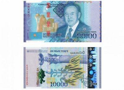 Купюра с изображением н.назарбаева выйдет в обращение 1 декабря
