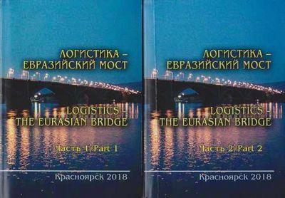 Логистика евразийский мост