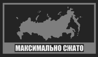 Максимально сжато. выпуск 01