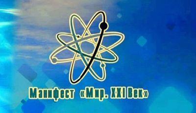 Манифест «мир. ххi век» - безъядерный путь казахстана