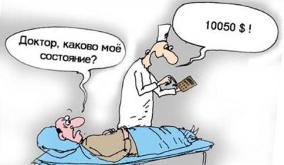 Медицина в россии станет платной