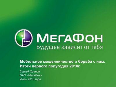 Мегафон блокирует ряд коротких номеров в рамках кампании по борьбе с мошенничеством