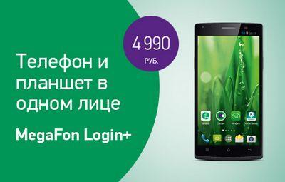 Megafon login +: новейший фаблет по рекордно низкой цене